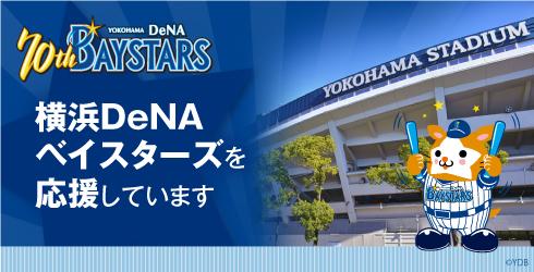 横浜DeNAベイスターズを応援しています