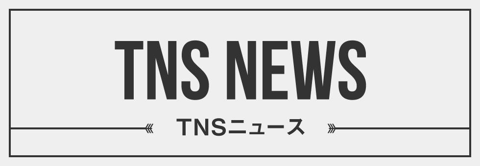 TNSニュース